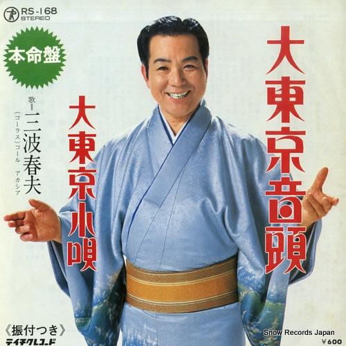 MINAMI, HARUO daitokyo ondo RS-168 - front cover