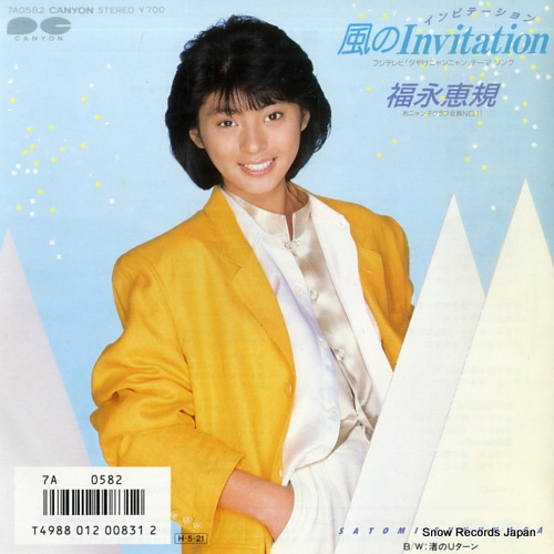 FUKUNAGA, SATOMI kaze no invitation 7A0582 - front cover