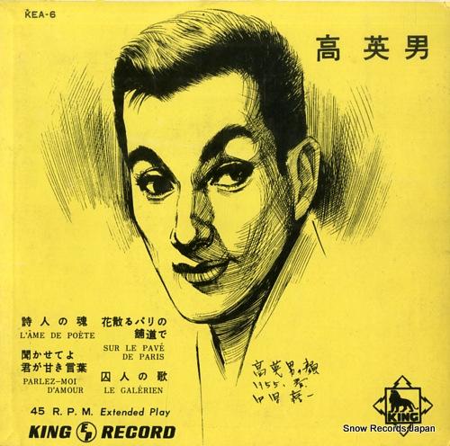 KOU, HIDEO l'ame de poete KEA-6 - front cover