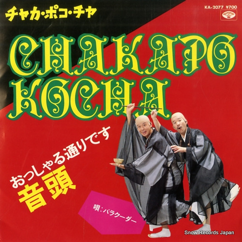 BARRACUDA chaka poko cha KA-2077 - front cover