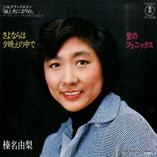 HARUNA, YURI sayonara wa yubae no nakade AT-4038 - front cover