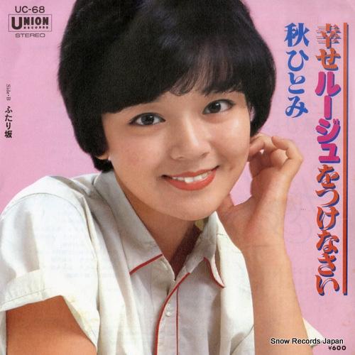 AKI, HITOMI shiawase rouge wo tsukenasai UC-68 - front cover
