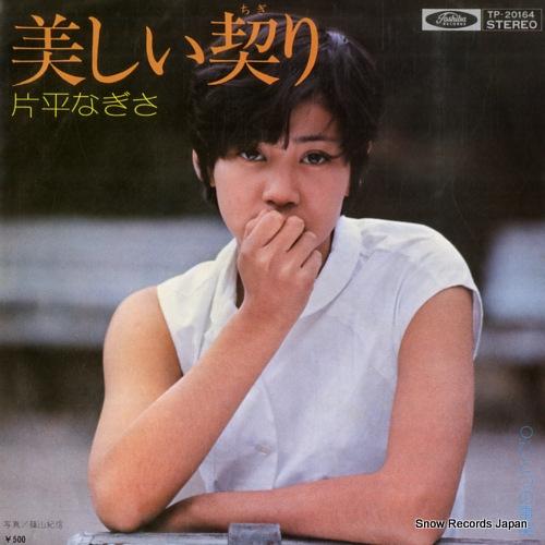 KATAHIRA, NAGISA utsukushii chigiri TP-20164 - front cover