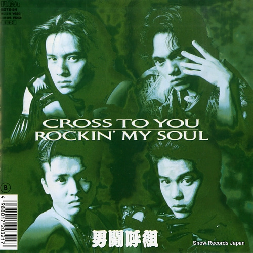 Image result for 男闘呼組 cross to you