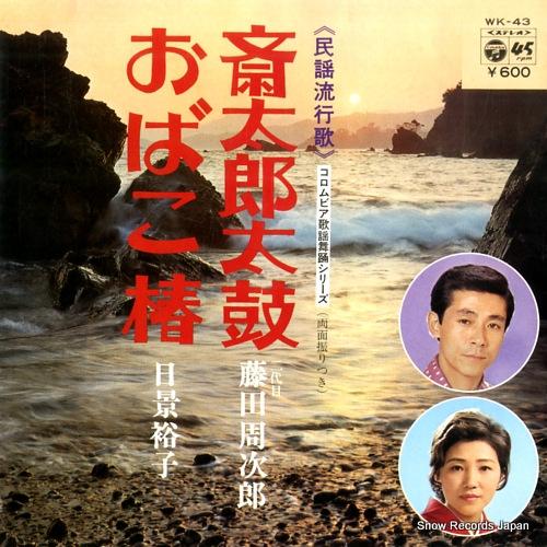 FUJITA, SHUJIRO saitaro daiko WK-43 - front cover