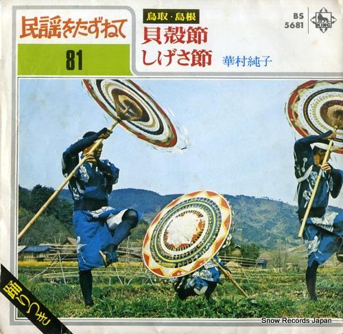 HANAMURA, JUNKO kaigara bushi BS5681 - front cover