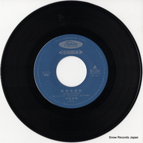 MURATA, HIDEO showa jijoden TP-17002 - disc