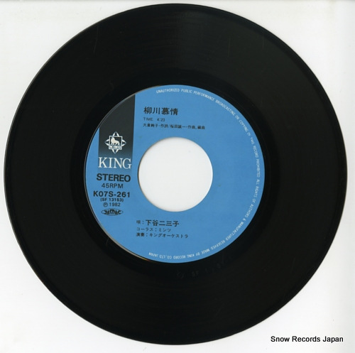 SHIMOTANI, FUMIKO yanagawa bojo K07S-261 - disc