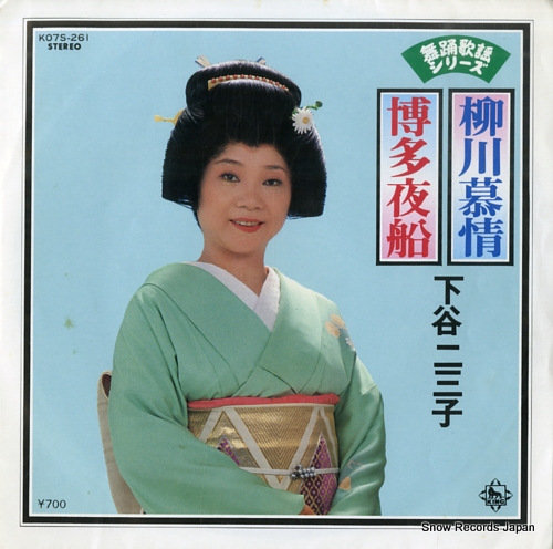 SHIMOTANI, FUMIKO yanagawa bojo K07S-261 - front cover