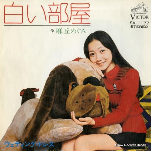 ASAOKA, MEGUMI shiroi heya SV-1177 - front cover
