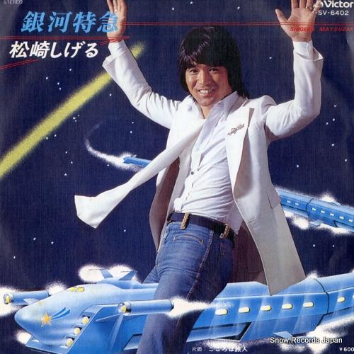 MATSUZAKI, SHIGERU ginga tokkyu SV-6402 - front cover