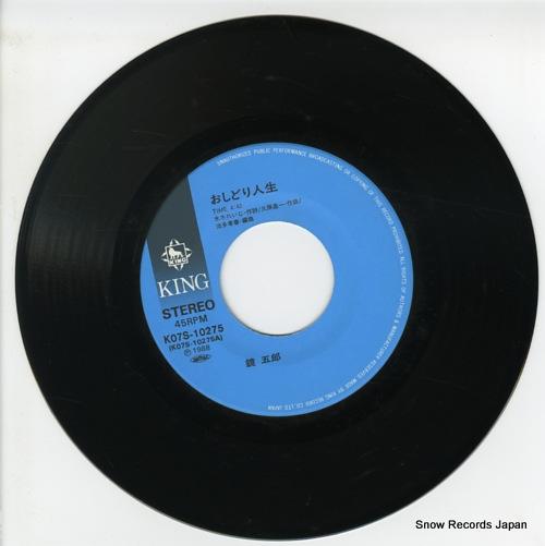 KAGAMI, GORO oshidori jinsei K07S-10275 - disc