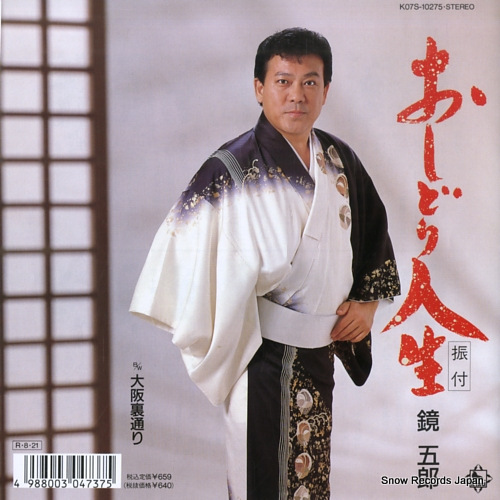 KAGAMI, GORO oshidori jinsei K07S-10275 - front cover