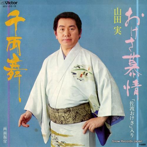 YAMADA, MINORU okesa bojo MV-2819 - front cover