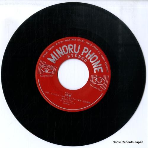 ITSUKI, HIROSHI sekishun KA-1148 - disc