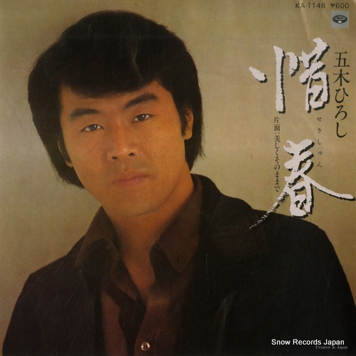 ITSUKI, HIROSHI sekishun KA-1148 - front cover