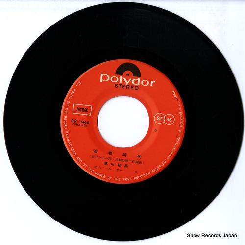 KUSAKAWA, YUMA wakamono jidai DR1940 - disc
