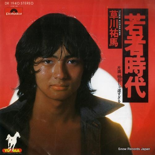KUSAKAWA, YUMA wakamono jidai DR1940 - front cover