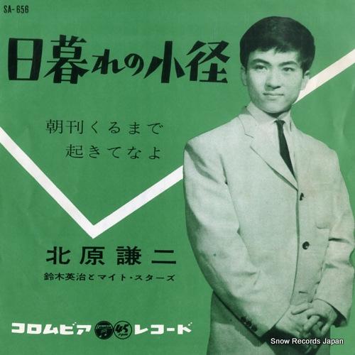 KITAHARA, KENJI higure no komichi SA-656 - front cover