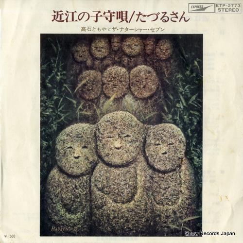TAKAISHI, TOMOYA, AND THE NATARSHER SEVEN oumi no komoriuta ETP-2773 - front cover