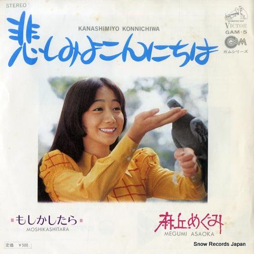 ASAOKA, MEGUMI kanashimiyo konnichiwa GAM-5 - front cover