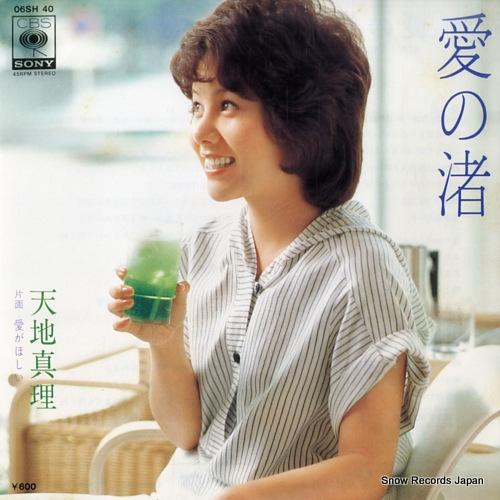 AMACHI, MARI ai no nagisa 06SH40 - front cover