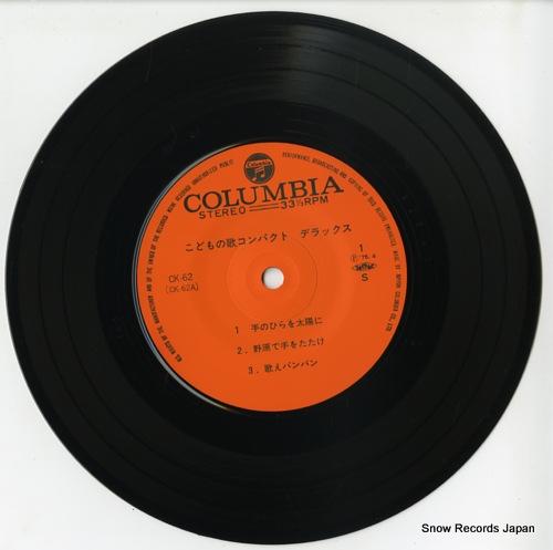 V/A kodomo no uta compact deluxe CK-62 - disc