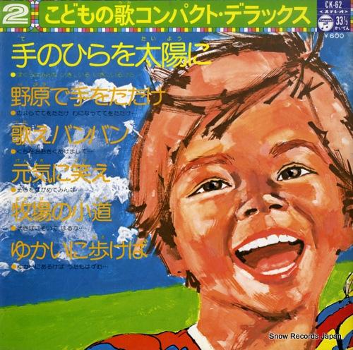 V/A kodomo no uta compact deluxe CK-62 - front cover