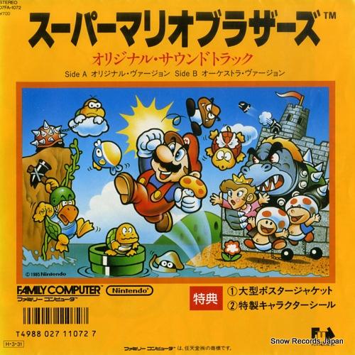 スーパーマリオブラザーズ オリジナル・サウンドトラック 07FA-1072