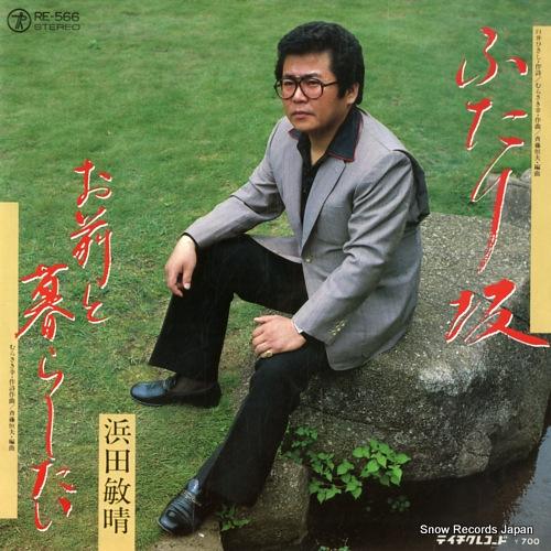 HAMADA, TOSHIHARU futarizaka RE-566 - front cover
