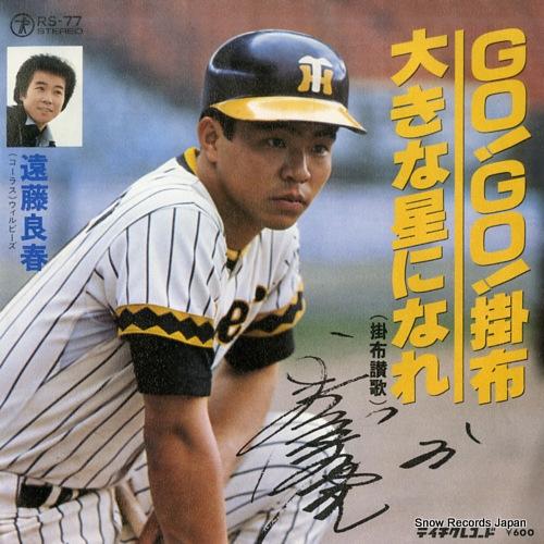 ENDO, YOSHIHARU go go kakefu RS-77 - front cover
