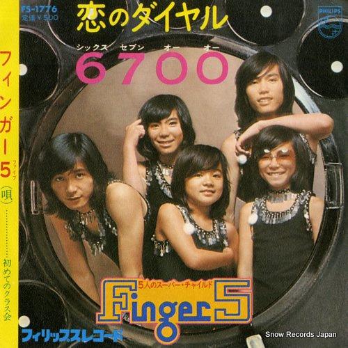 FINGER 5 koi no dial 6700