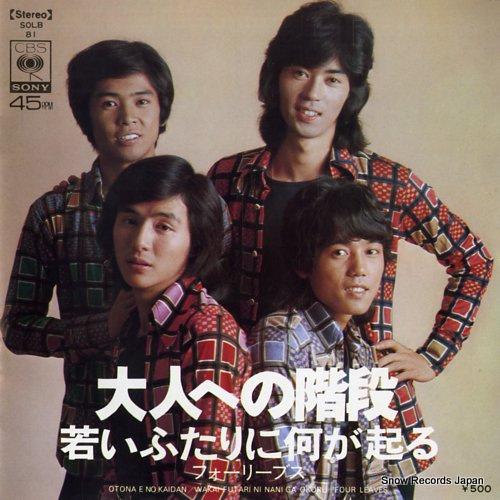 FOUR LEAVES otona e no kaidan SOLB81 - front cover