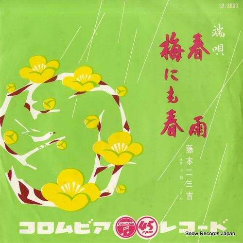 FUJIMOTO, FUMIKICHI harusame SA-3003 - front cover