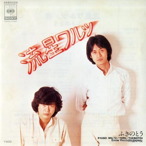 FUKINOTOU ryusei waltz 06SH255 - front cover