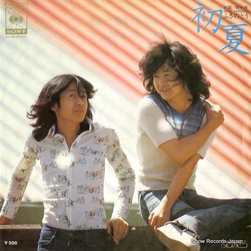 FUKINOTOU shoka SOLB-270 - front cover