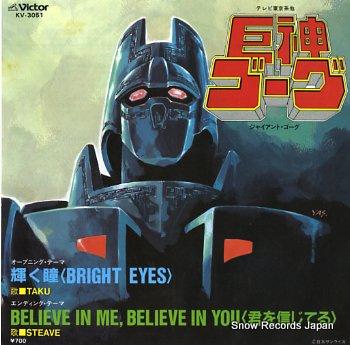 GIANT GORG bright eyes