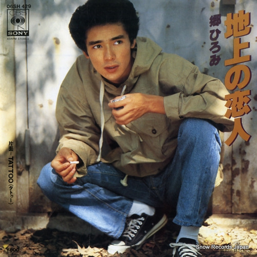 GO, HIROMI chijyo no koibito 06SH429 - front cover