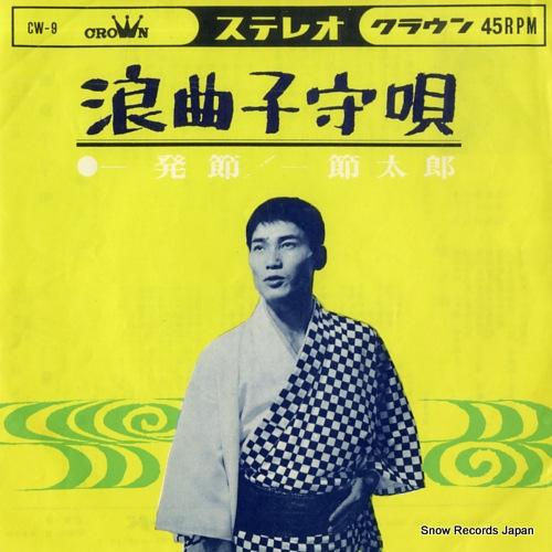 HITOFUSHI, TARO roukyoku komoriuta CW-9 - front cover