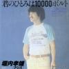 HORIUCHI, TAKAO kimi no hitomi wa 10000 volts