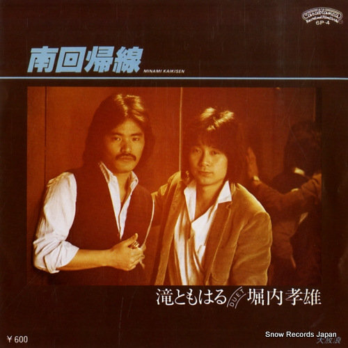 TAKI, TOMOHARU, AND TAKAO HORIUCHI minami kaikisen 6P-4 - front cover