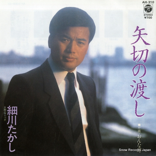 HOSOKAWA, TAKASHI yagiri no watashi AH-310 - front cover