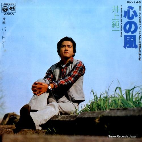 INOUE, JUNICHI kokoro no kaze PK-146 - front cover