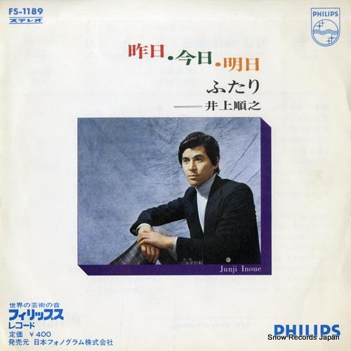 INOUE, JUNJI kinou kyou ashita FS-1189 - front cover