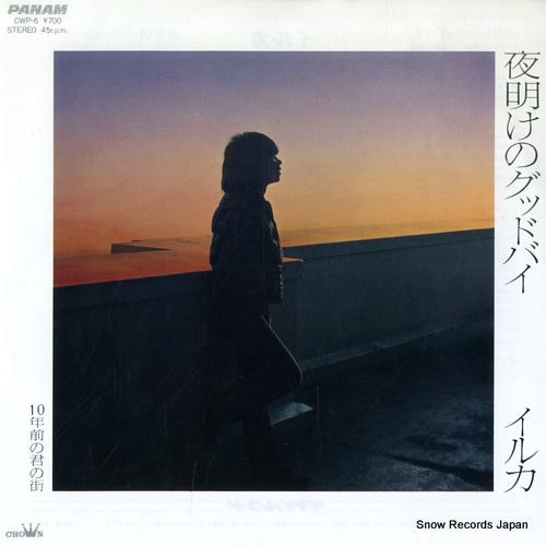 IRUKA yoake no goodbye CWP-6 - front cover