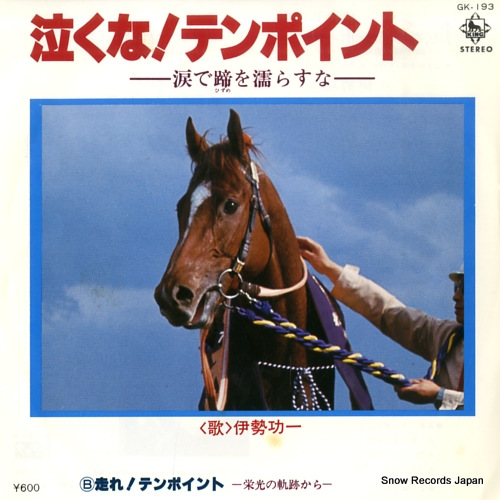 ISE, KOICHI nakuna tenpoint GK-193 - front cover