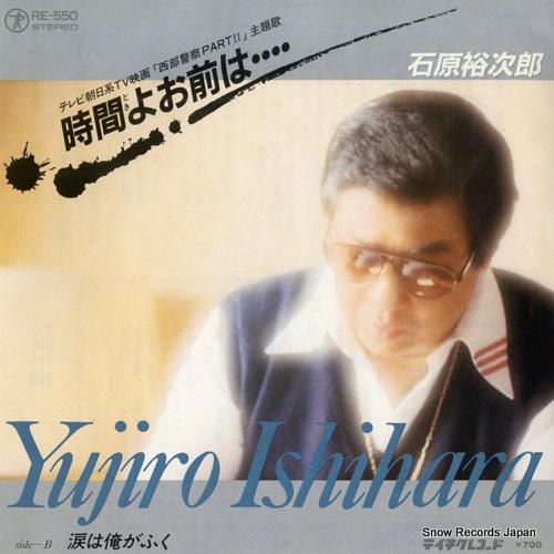 ISHIHARA, YUJIRO toki yo omae wa RE-550 - front cover