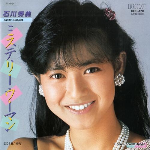 ISHIKAWA, HIDEMI mystery woman
