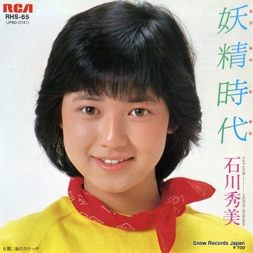 ISHIKAWA, HIDEMI yosei jidai