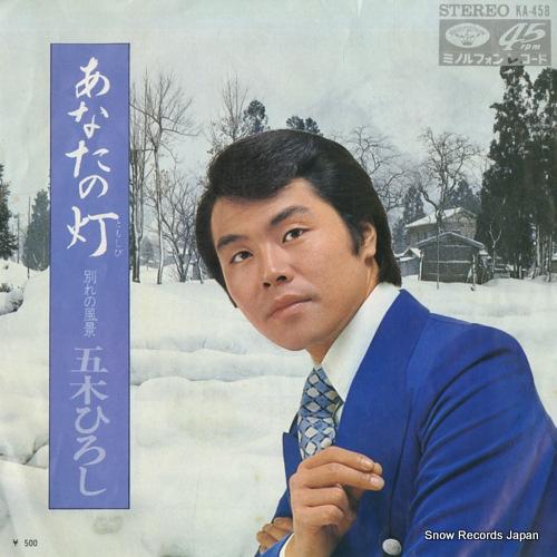 ITSUKI, HIROSHI anata no tomoshibi